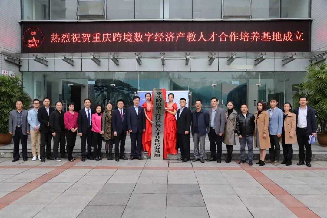 受邀参加重庆跨境数字经济产教人才合作培养基地成立