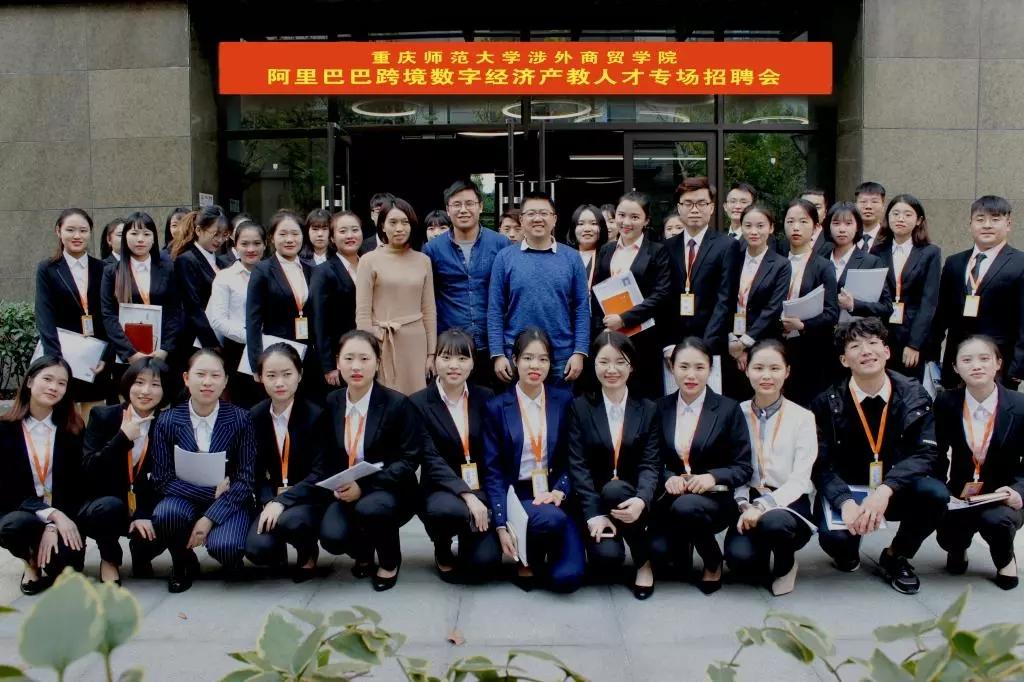 """""""阿里百城千校跨境电商订单班""""再赴上海实习就业"""