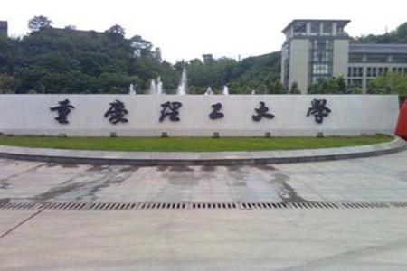 高等教育自学考试(重庆理工大学)本科招生说明