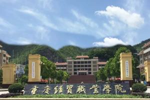 2019年成人教育专科(重庆经贸职业学院)招生说明