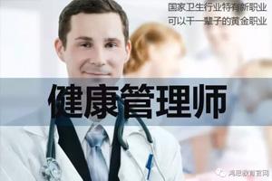 """招生简章∣健康管理师——卫生行业里面的""""新贵""""!"""