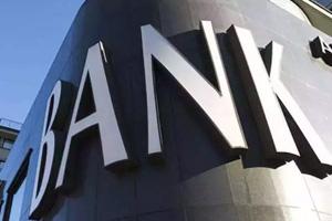 资格证书培训 |银行业职业资格考试,进入银行的门槛!