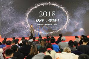 鸿思教育受邀参加2018年杭州阿里巴巴全国服务商KICK OFF!