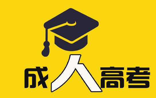 【重庆成人高考】成人高考报名成功之后我们多久就要参加考试了?