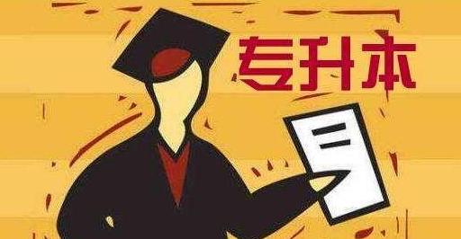 【重庆专升本院校】2020年统考专升本具体的报名流程是什么呢?