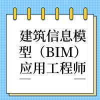 建筑信息模型(BIM)应用工程师培训报名中~