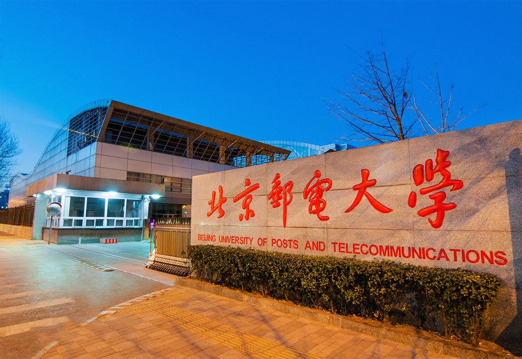 奥鹏北京邮电大学网络教育2019年秋季招生说明