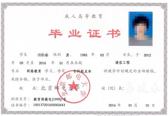北京邮电大学毕业证.jpg
