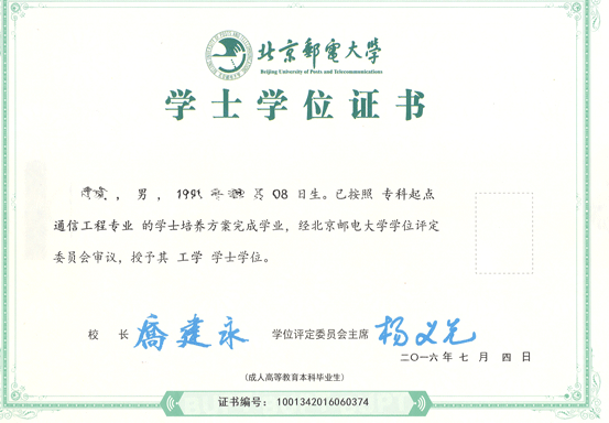 北京邮电大学学位证.png