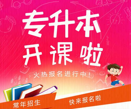 重庆专升本的学历证书和全日制本科有什么区别?