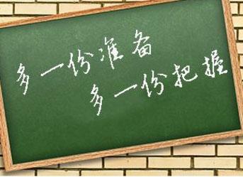 重庆专升本的考试难度怎么样?这种考试是全国统一的吗?