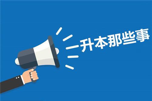 重庆专升本报名成功之后需要到哪里进行现场确认呢?