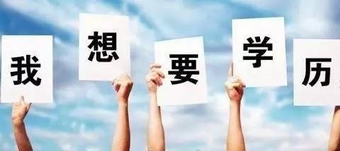 重庆专升本成功被录取之后几年才能顺利的获取文凭呢?
