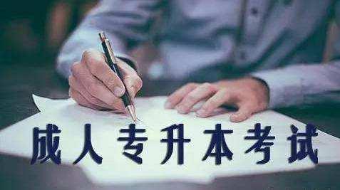 重庆专升本的报名方式都有哪些?几月开始报名?