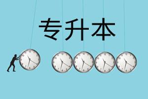 重庆专升本如何才能成功的完成报名流程呢?