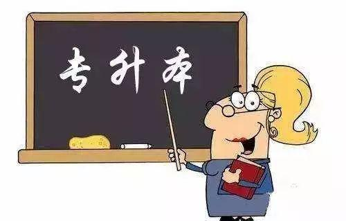 【重庆自考本科报名】专升本考试为什么难度系数一直在加大呢?如何解决?