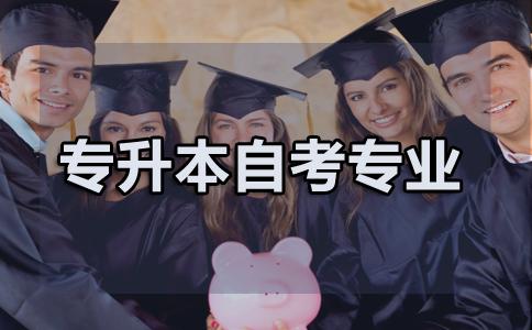 重庆专升本报名的时候如何选择报考的专业呢?